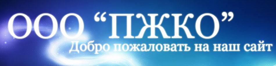 ООО «Предприятие по обслуживанию и ремонту ЖКО»